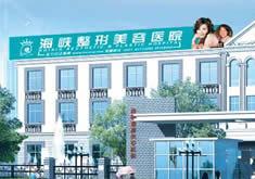 福州海峡美容整形医院