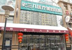 北京史三八医疗美容医院