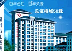 福州台江医院整形美容中心