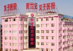 郑州新世纪女子医院妇科整形