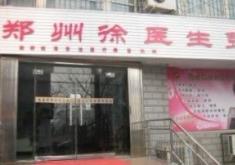 郑州徐医生医疗整形美容医院