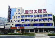 郑州金水中医院妇科整形中心