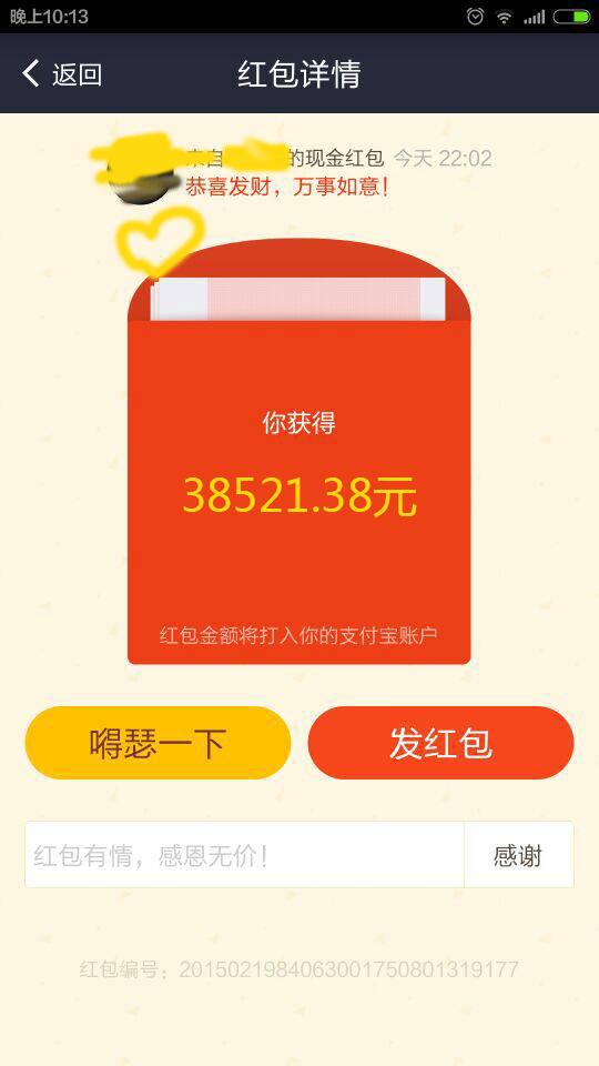 支付宝38521.38红包