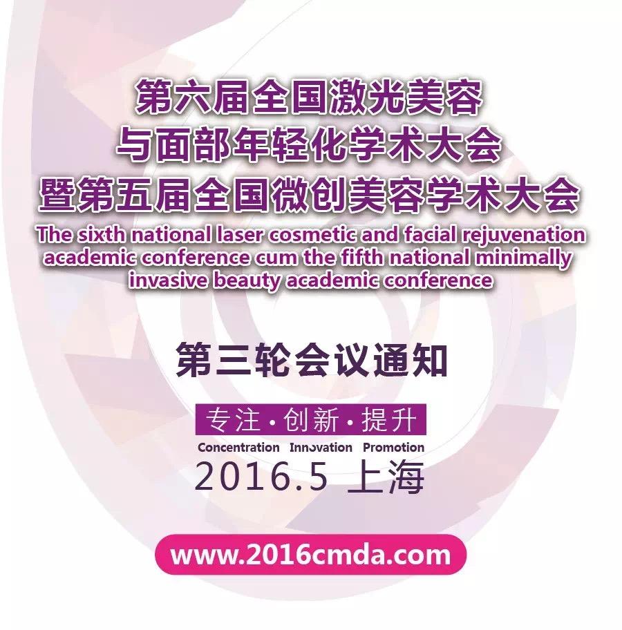 2016年5月激光微创美容学术大会将于上海隆重召开