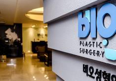 韩国bio整形医院