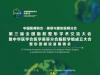 第三届全国脂肪整形学术交流大会将于七月在上海隆重召开