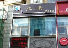 上海江依南疤痕医疗美容门诊部