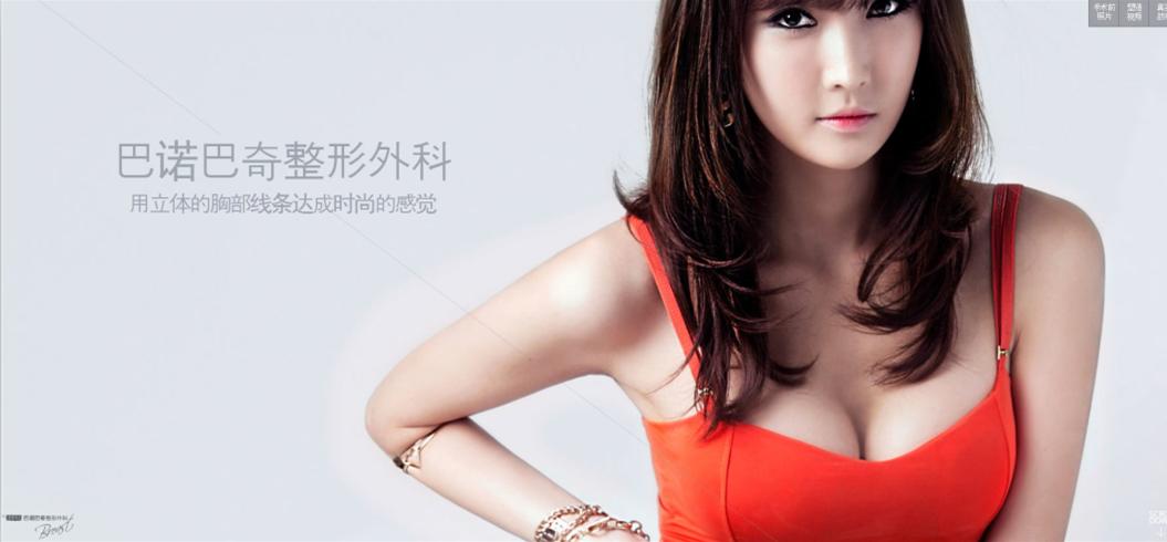 韩国巴诺巴奇整形医院假体隆胸案例