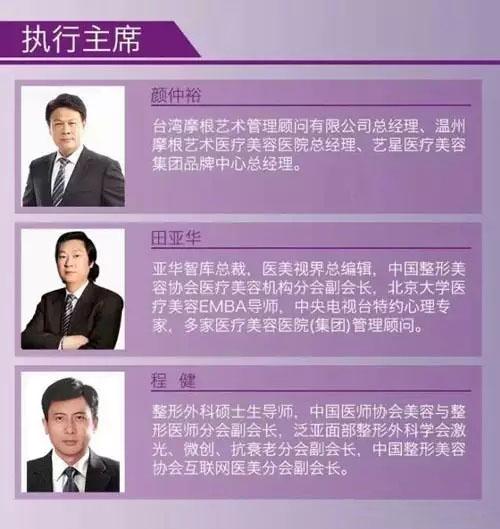 执行主席:颜仲裕、田亚华、程建