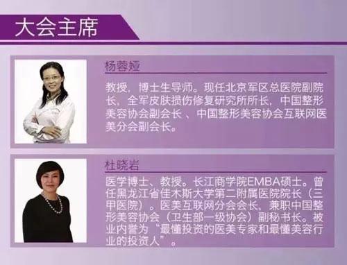大会主席:杨蓉娅、杜晓岩