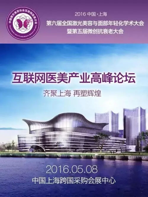 互联网医美产业高峰论坛 齐聚上海、再塑辉煌