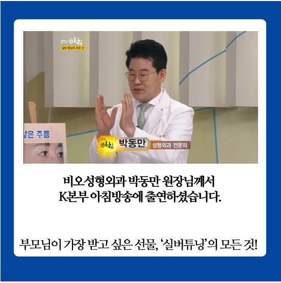 韩国BIO整形外科朴东满院长