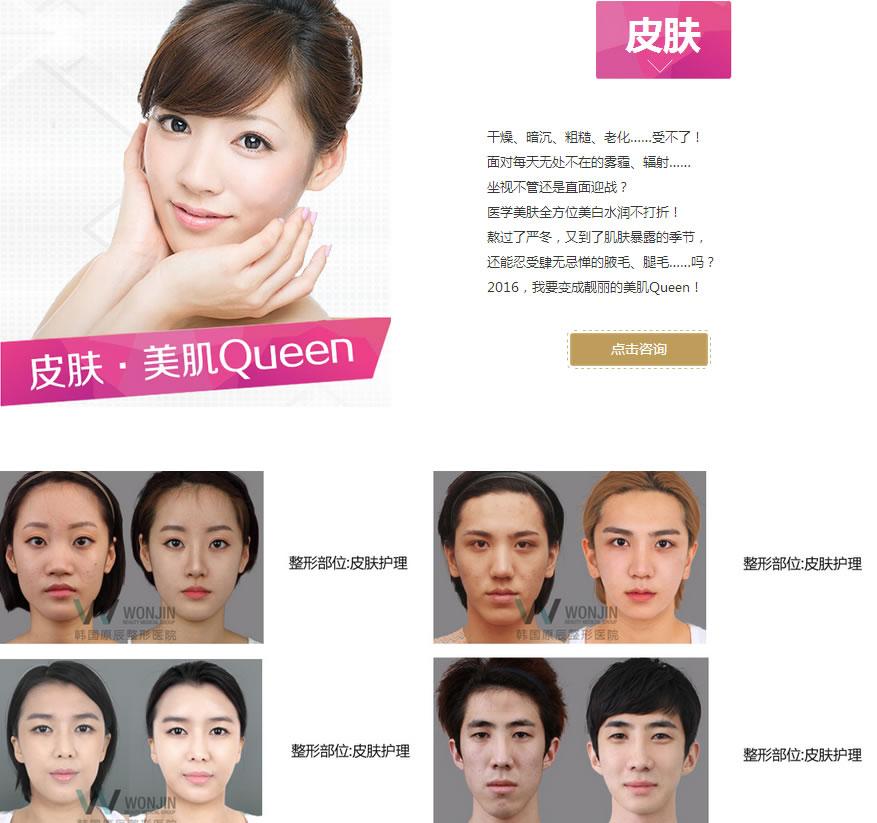 韩国原辰整形外科 皮肤护理整形案例