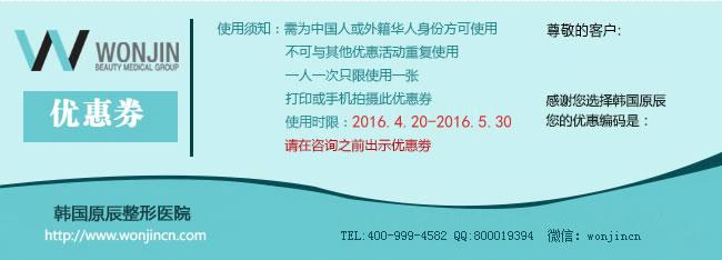 五一来韩国原辰整形 最高享8.5折优惠活动