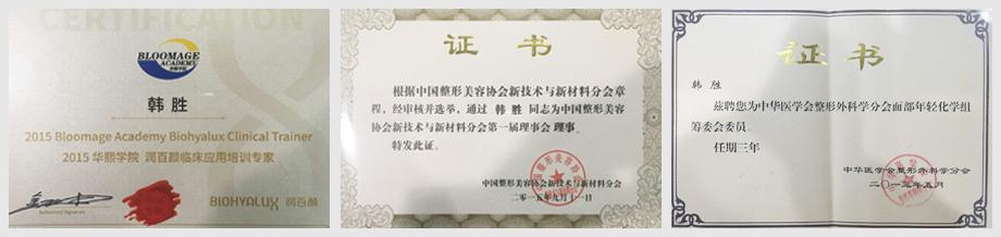 韩胜教授获得荣誉