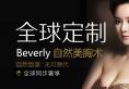 全球定制,艺星Beverly自然美胸术
