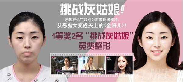 韩国新帝瑞娜挑战灰姑娘免费整形活动