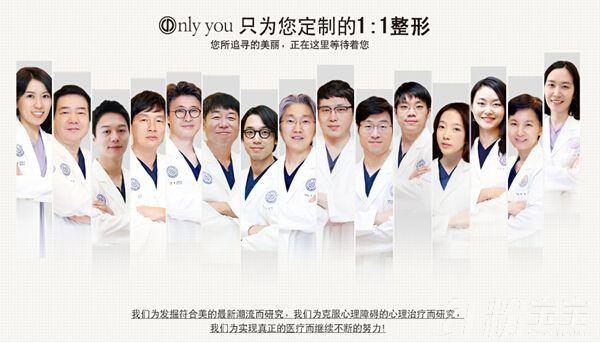 韩国新帝瑞娜整形医院专家团队