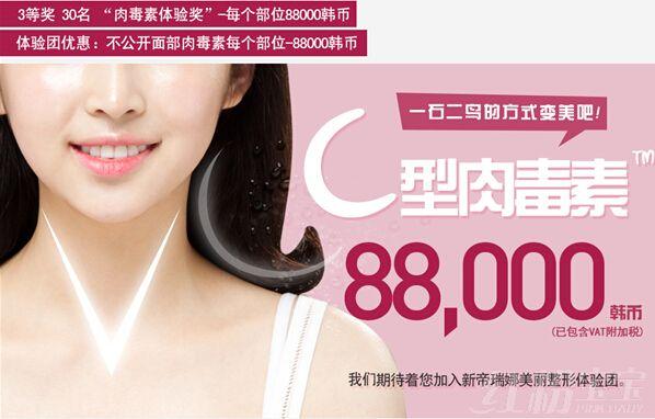韩国灰姑娘暑期优惠活动_肉毒素优惠