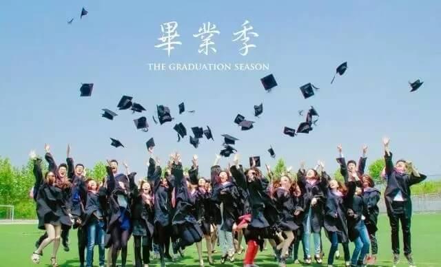 六月毕业季,上海天大美丽特惠只为你!