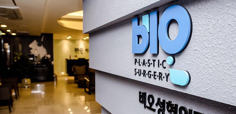 韩国bio整形医院专家对广大爱美人士的贴心提示: