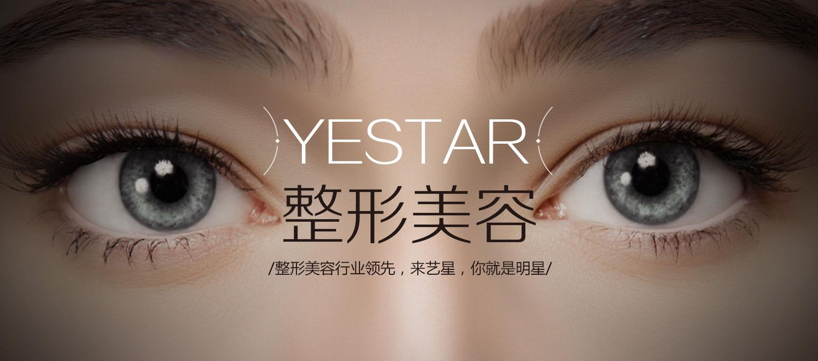 上海艺星整形医院整形美容