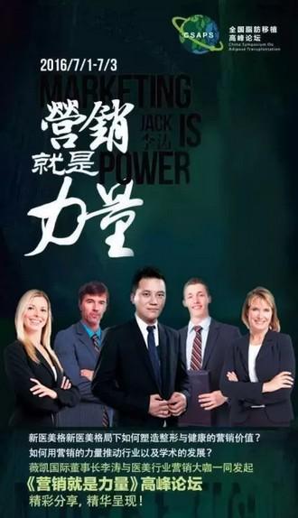 薇凯国际董事长李涛与医美行业营销大咖一同发起《营销就是力量》高峰论坛