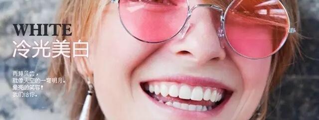 健康好牙·绽放完美笑容 冷光美白牙