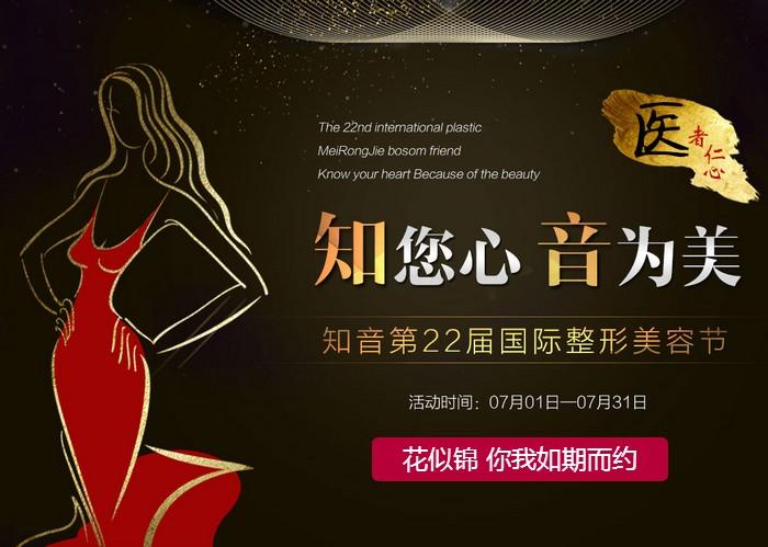 北京知音第22届国际整形美容节盛大开幕!