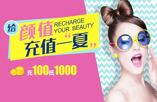 北京丽都整形7月充值100元抵1000元优惠活动