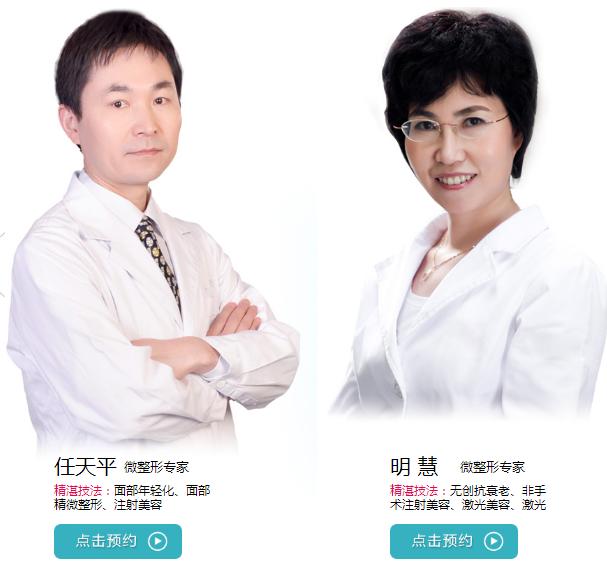 上海天大专家微整形专家任天平、明慧