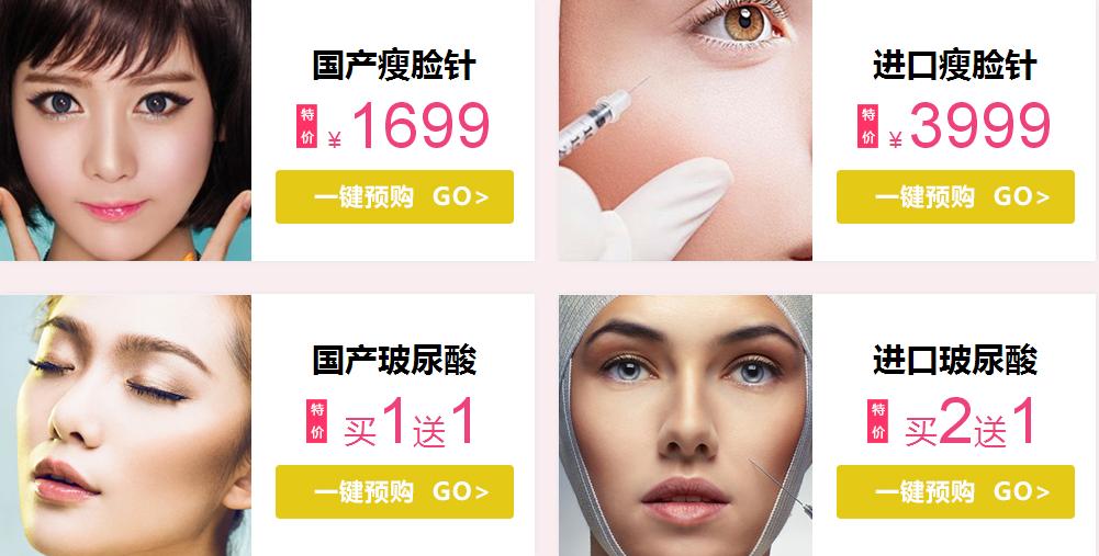 国产瘦脸针:特价¥1699 进口瘦脸针:特价¥3999 国产玻尿酸:特价买1送1 进口玻尿酸:特价买2送1