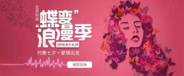 北京知音约惠七夕,蝶变浪漫季