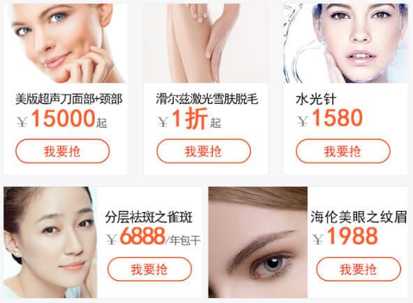 皮肤美容项目特价优惠