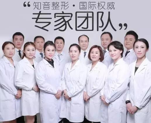 北京知音医疗美容医生团队