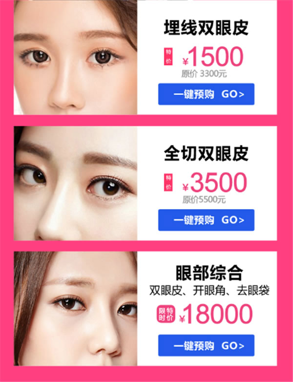 熊俊文 亚洲精雕塑形专家,打造网红芭比电眼 眼部专区特价:埋线双眼皮1500元,全切双眼皮3500元