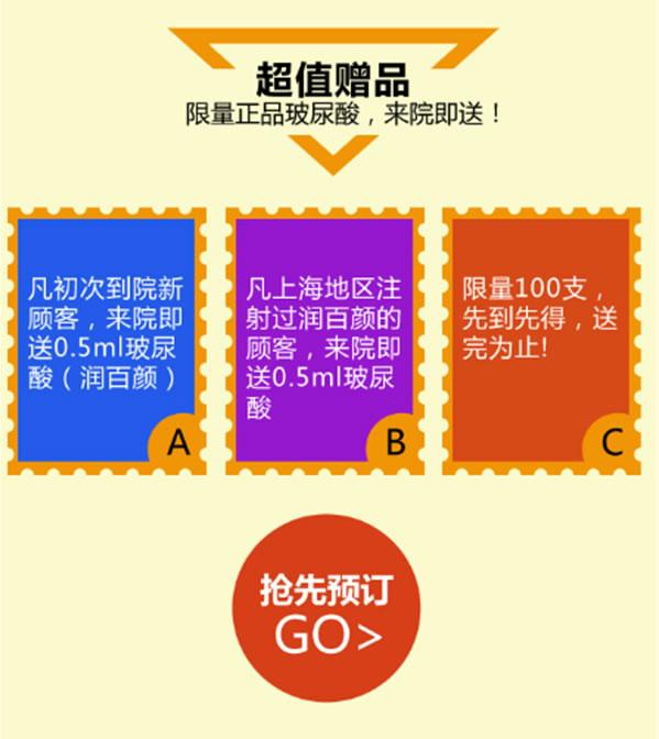 上海天大八月钜惠: 超值赠品:限量臻品玻尿酸,免费送!