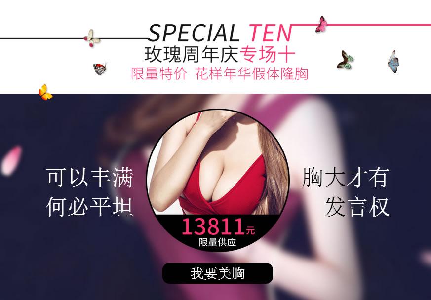 玫瑰周年庆专场十: 假体隆胸限量供应13811元 可以丰满胸大才有何必平坦发言权我要美胸