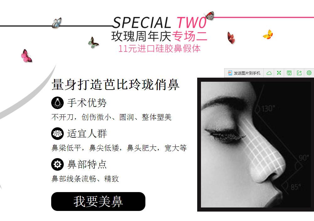 玫瑰周年庆专场二: 11元享受进口硅胶假体 量身打造芭比玲珑俏鼻