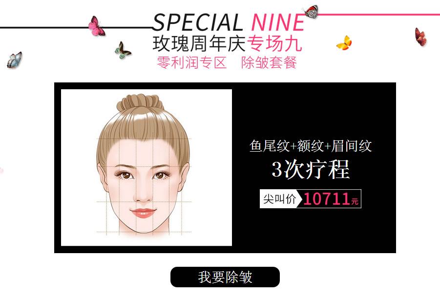 玫瑰周年庆专场九: 除皱套餐仅需10711元 鱼尾纹+额纹+眉间纹 3次疗程