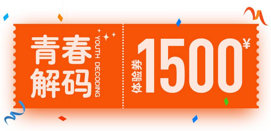 上海华美整形七夕活动之三:七夕当天来院,就可免费获得一张价值1500元的青春解码仪体验券;