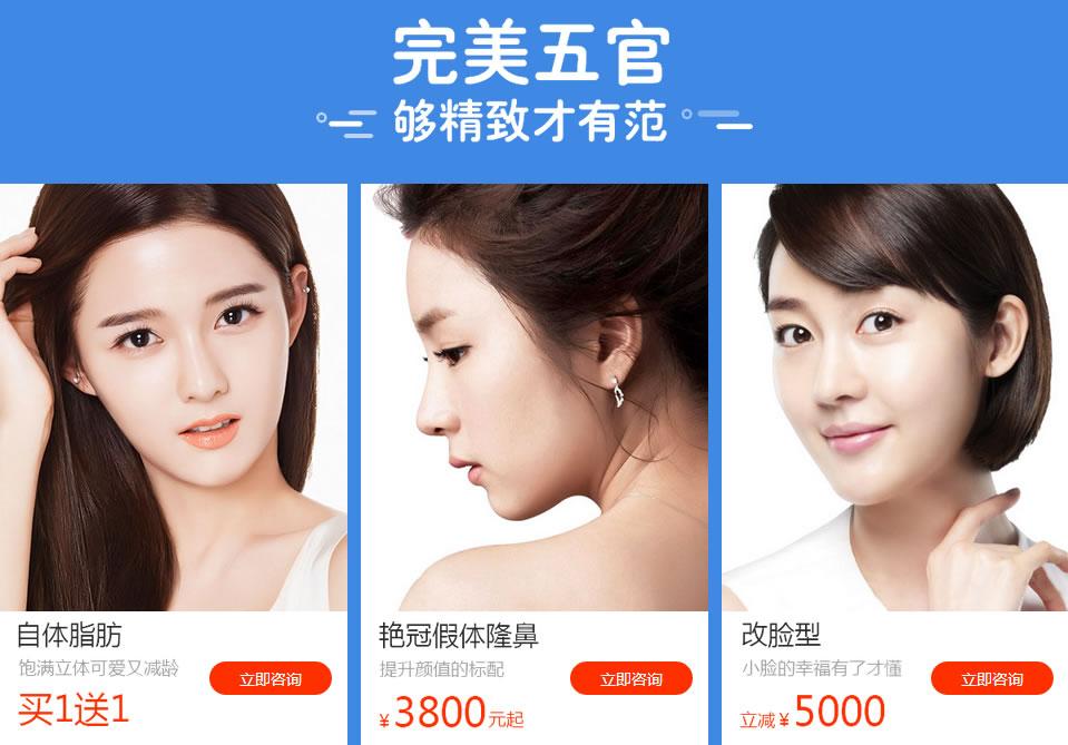 上海华美整形八月优惠活动改脸型隆鼻价目表:改脸型立减5000元;假体隆鼻特价3800元;