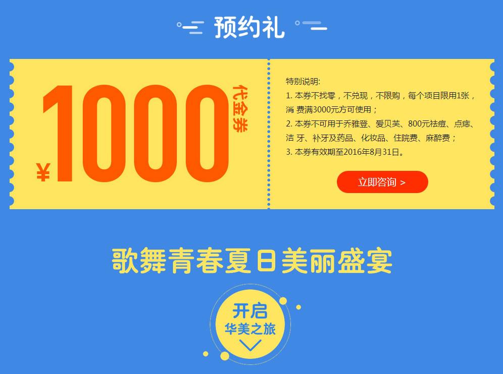 上海华美整形医院的预约礼:预约即送1000元代金券