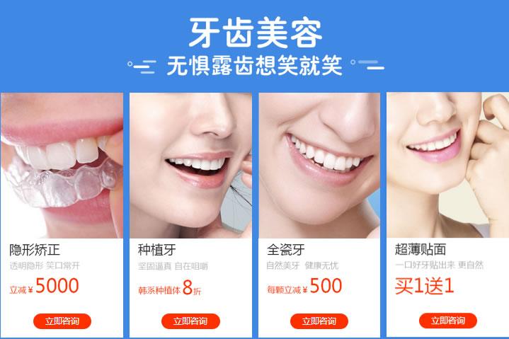 上海华美整形八月优惠活动牙齿矫正价目表