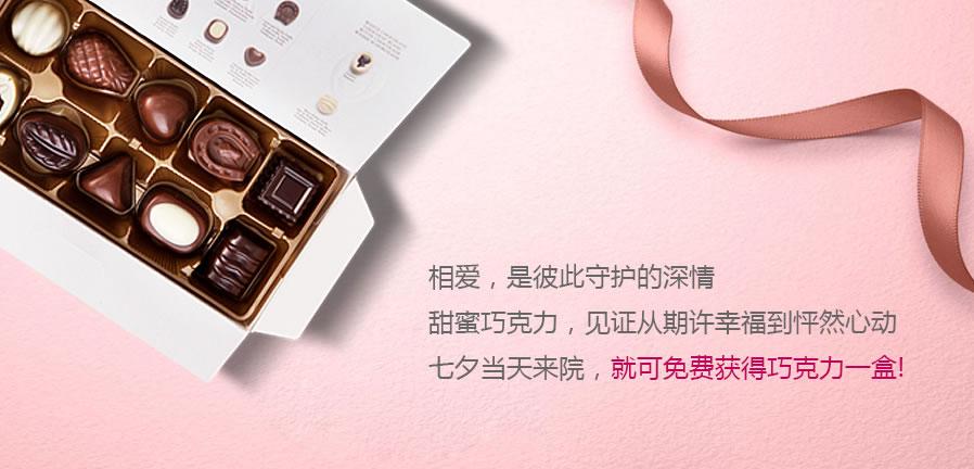 上海华美整形七夕活动之二:七夕当天来院,免费获得巧克力一盒;