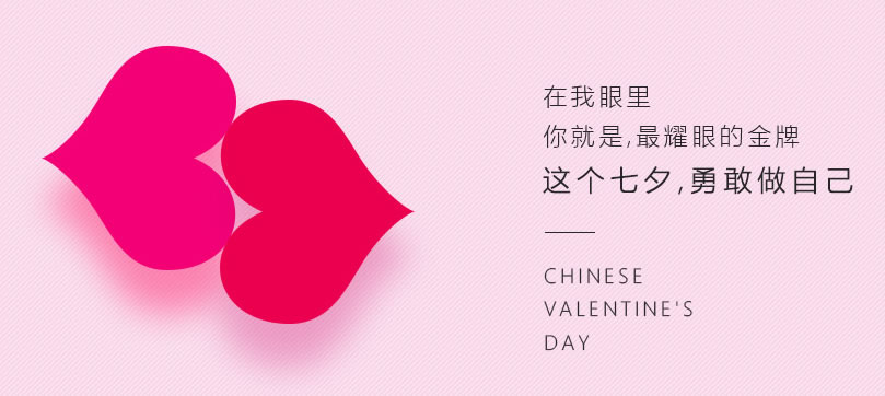 上海华美整形七夕活动 玫瑰巧克力优惠券都是你的