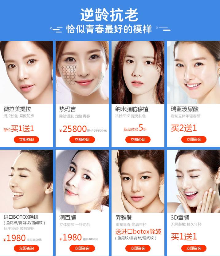 上海华美整形八月优惠活动除皱童颜价目表