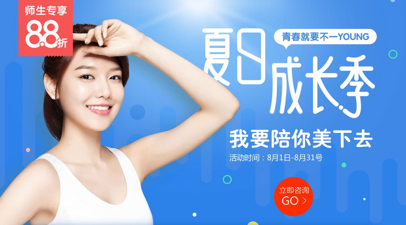 上海华美八月优惠活动 改脸型立减5000元;师生专享88折优惠;