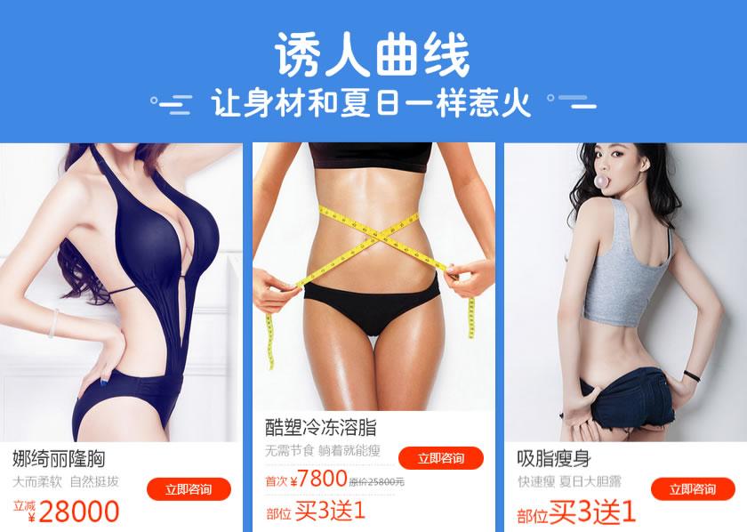 上海华美整形八月活动隆胸吸脂价目表:隆胸立减28000元