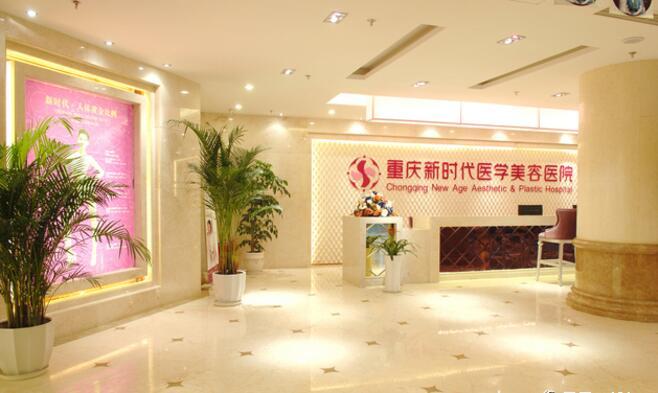 重庆新时代整形医院前台接待大厅环境图片